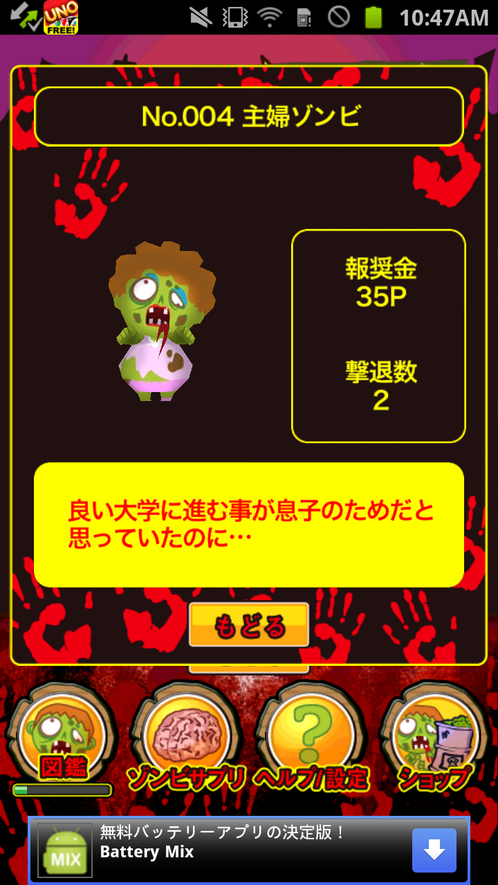 わっさーゾンビ! androidアプリスクリーンショット2