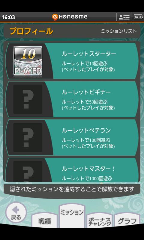 ルーレット by Hangame androidアプリスクリーンショット2