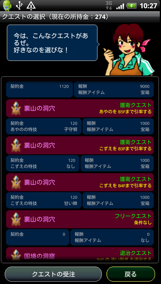 androidアプリ DungeonDiary攻略スクリーンショット2