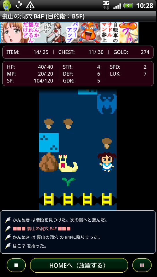 androidアプリ DungeonDiary攻略スクリーンショット3