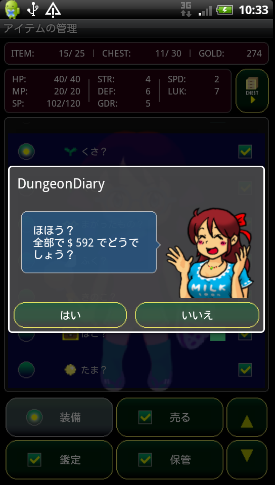 androidアプリ DungeonDiary攻略スクリーンショット4