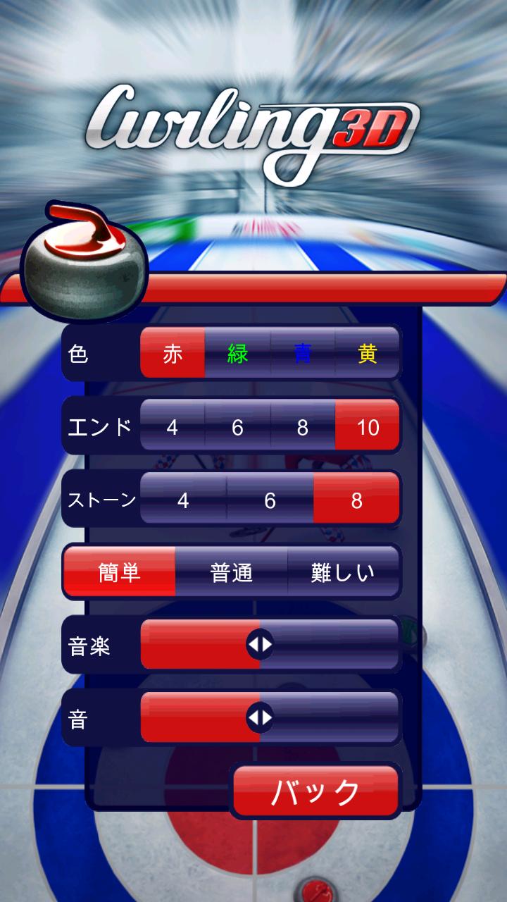 カーリング 3D androidアプリスクリーンショット3