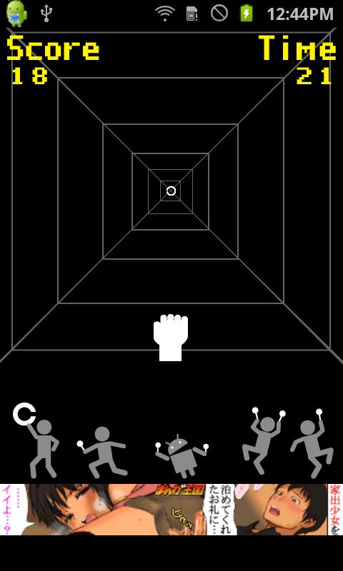androidアプリ C力検査 Side N攻略スクリーンショット1