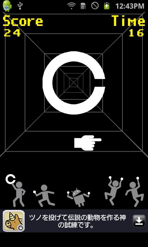 androidアプリ C力検査 Side N攻略スクリーンショット2