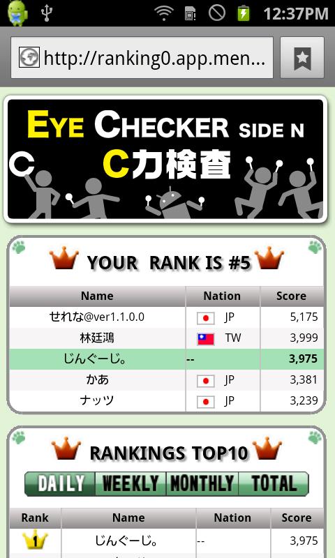 androidアプリ C力検査 Side N攻略スクリーンショット5