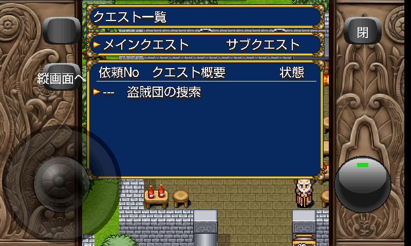 新説シェルタリング・クライ androidアプリスクリーンショット3
