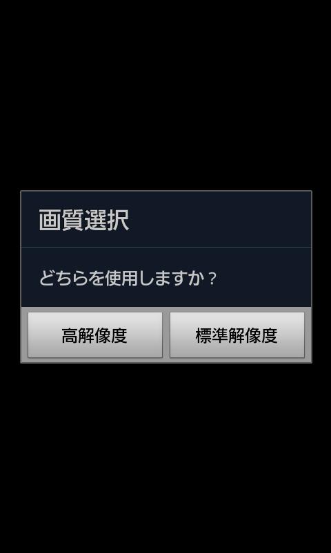 androidアプリ ぷらネタ攻略スクリーンショット1