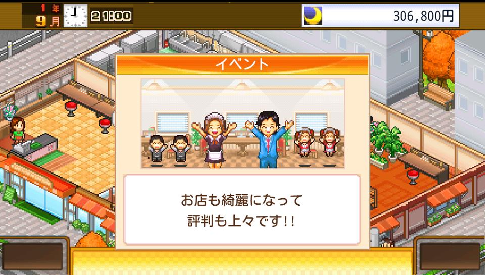 大盛グルメ食堂 androidアプリスクリーンショット2