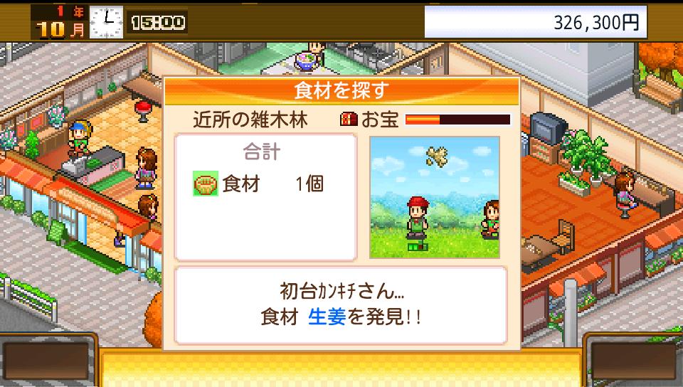 大盛グルメ食堂 androidアプリスクリーンショット3