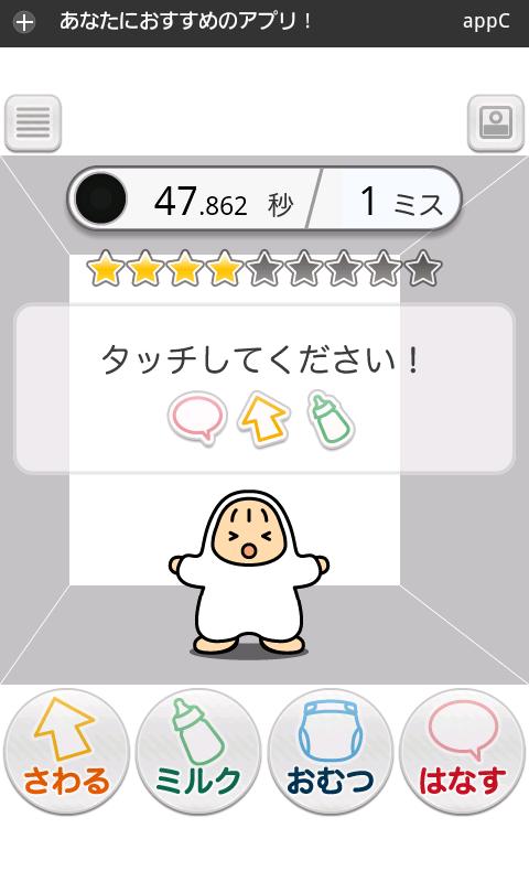 androidアプリ タマランのたまご攻略スクリーンショット2