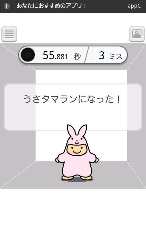 androidアプリ タマランのたまご攻略スクリーンショット4