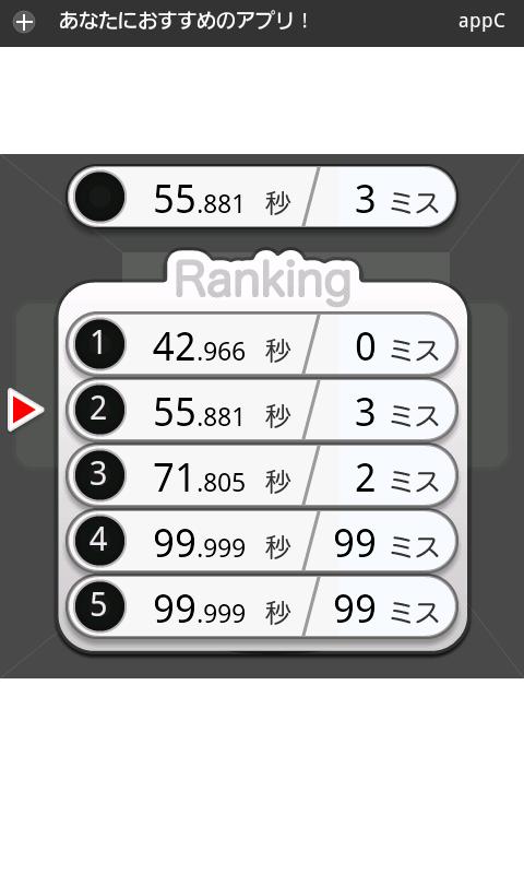 androidアプリ タマランのたまご攻略スクリーンショット5