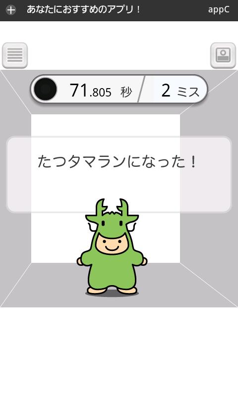 タマランのたまご androidアプリスクリーンショット3