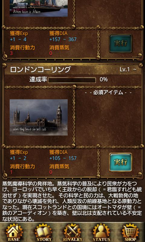 androidアプリ カラクリ・コンキスタ攻略スクリーンショット3
