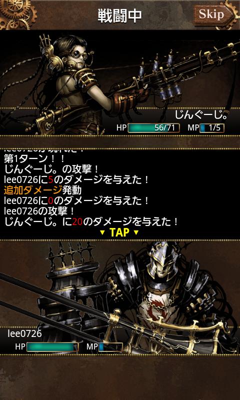 カラクリ・コンキスタ androidアプリスクリーンショット1