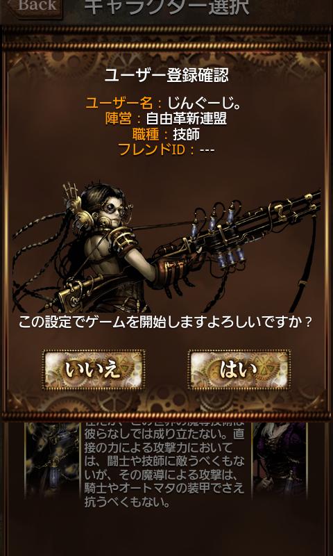 カラクリ・コンキスタ androidアプリスクリーンショット2