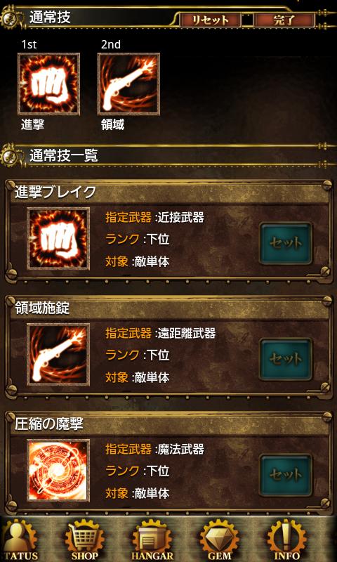 カラクリ・コンキスタ androidアプリスクリーンショット3
