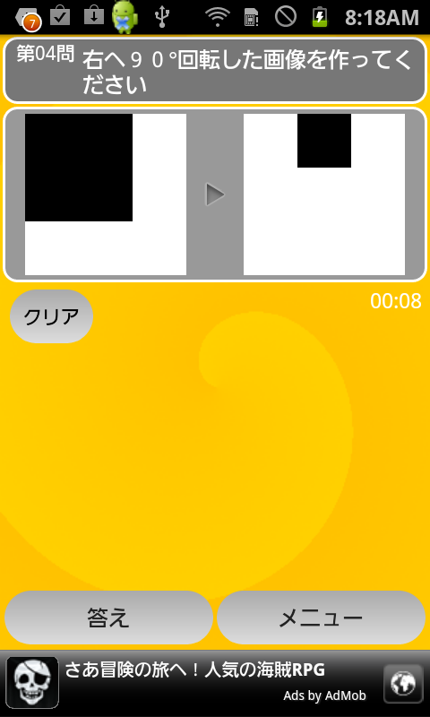 androidアプリ 脳トレ図形回転攻略スクリーンショット1
