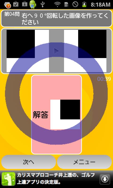 androidアプリ 脳トレ図形回転攻略スクリーンショット3