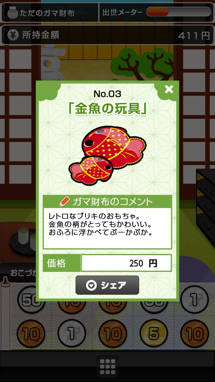 おさいふ育成生活 androidアプリスクリーンショット2