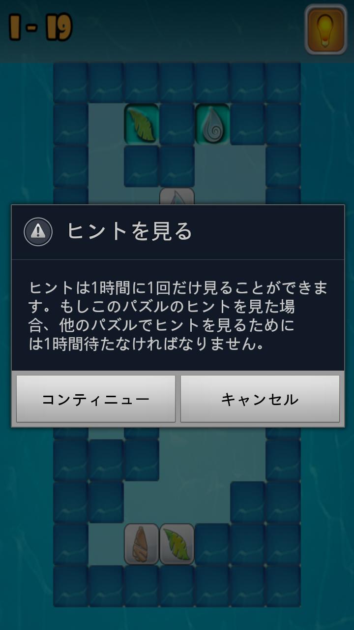 androidアプリ エレメント攻略スクリーンショット4