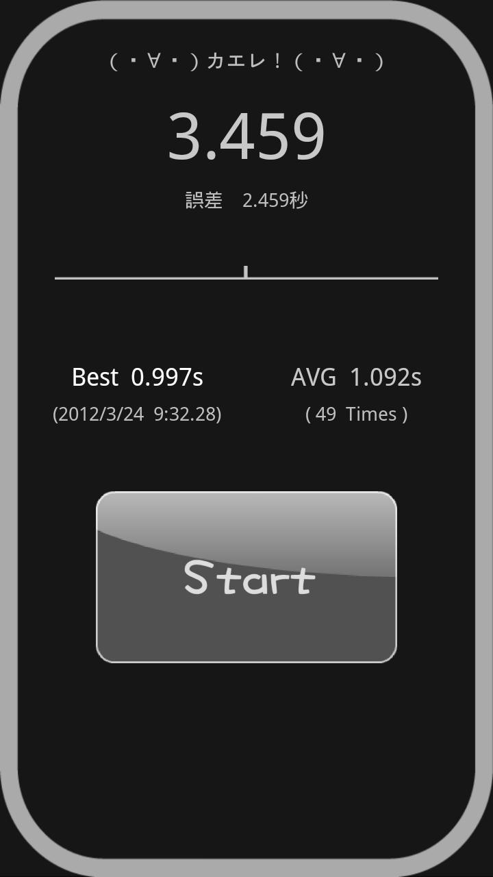 androidアプリ 1秒ゲー攻略スクリーンショット3