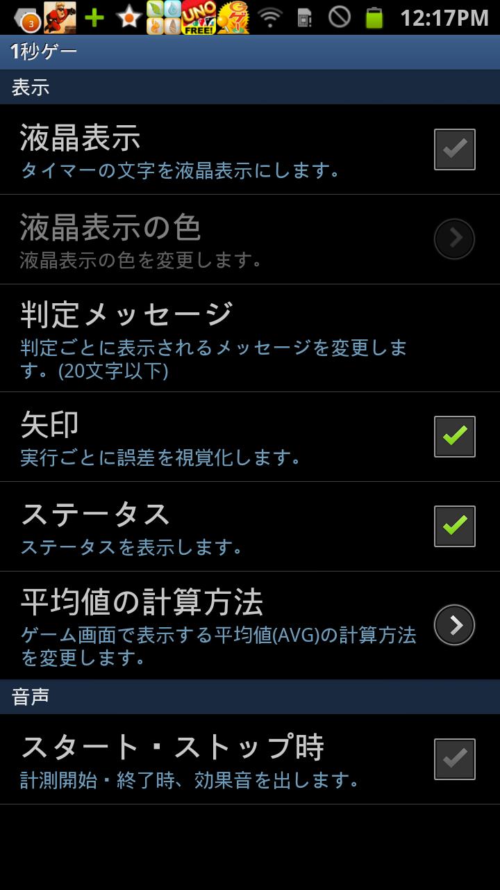 androidアプリ 1秒ゲー攻略スクリーンショット5