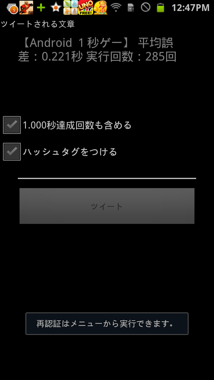 1秒ゲー androidアプリスクリーンショット3
