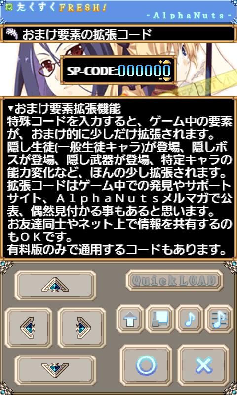 androidアプリ たくすくFRESH!攻略スクリーンショット5