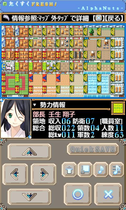 たくすくFRESH! androidアプリスクリーンショット2