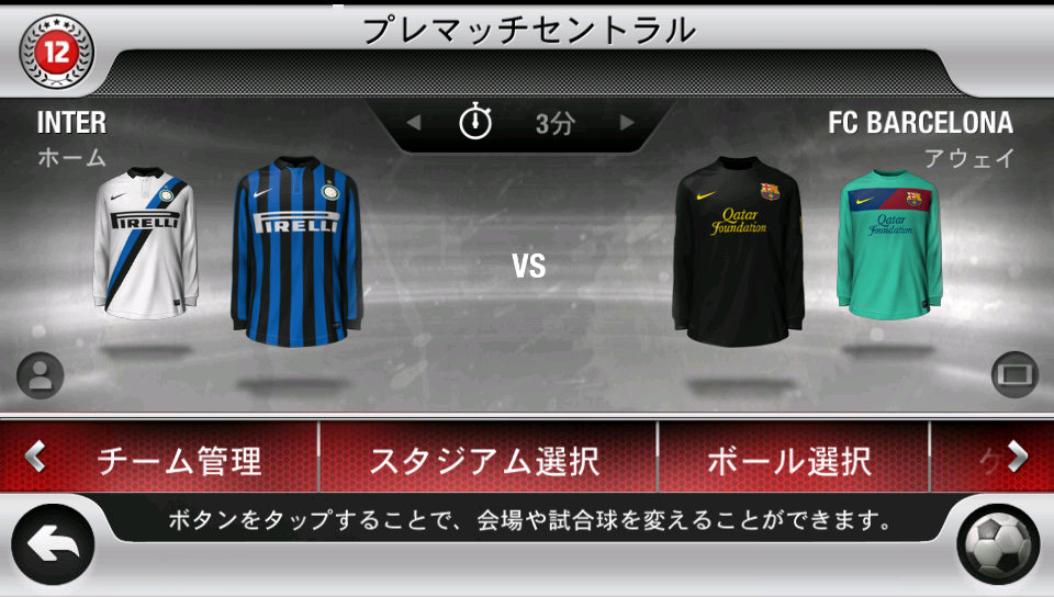 androidアプリ FIFA 12 by EA SPORTS攻略スクリーンショット1