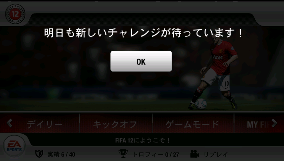 androidアプリ FIFA 12 by EA SPORTS攻略スクリーンショット5