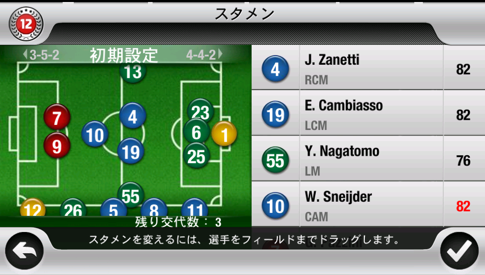FIFA 12 by EA SPORTS androidアプリスクリーンショット3