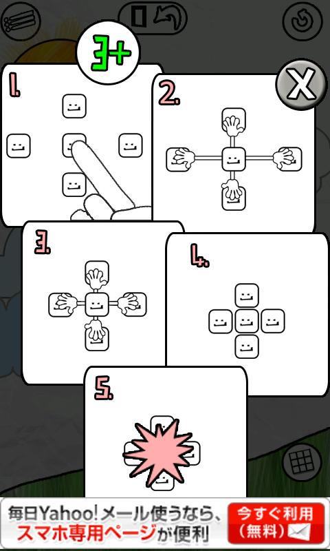 androidアプリ グラブロックス パズルゲーム攻略スクリーンショット1