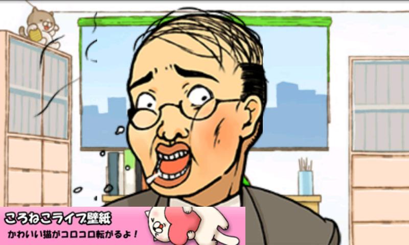 無限ビンタ壱号 androidアプリスクリーンショット1