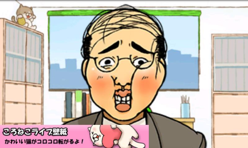 無限ビンタ壱号 androidアプリスクリーンショット2