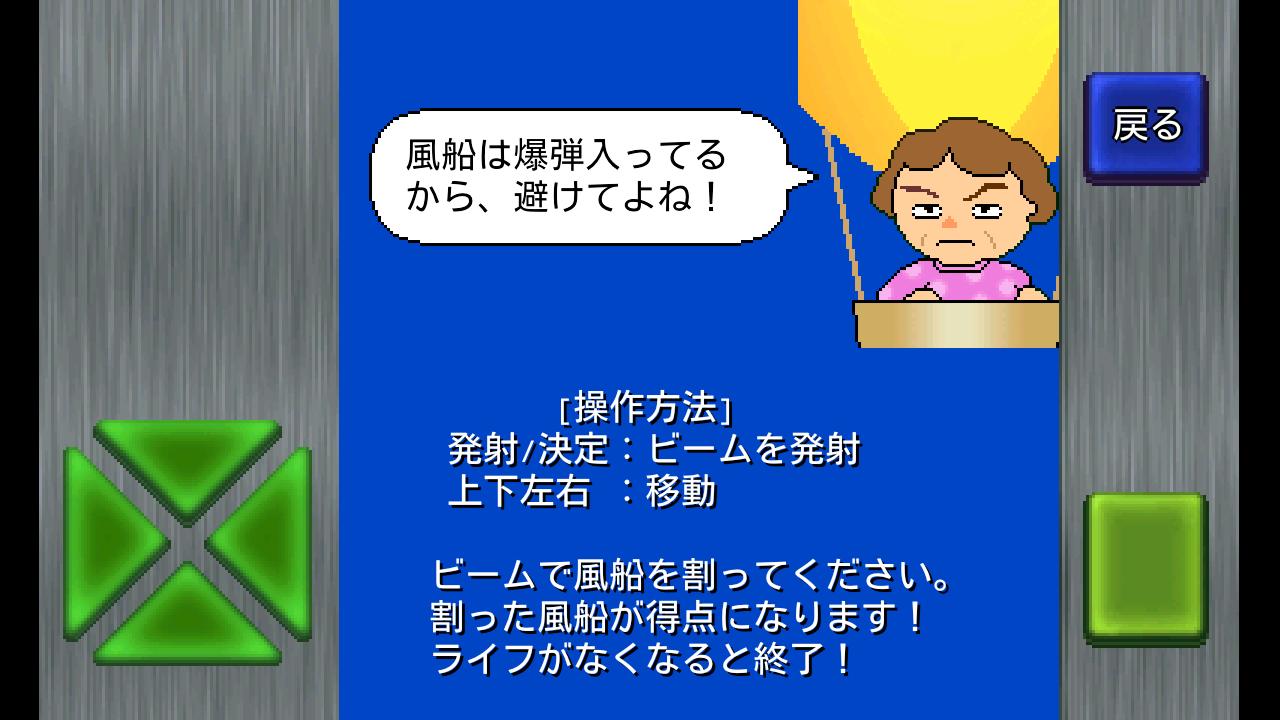 androidアプリ おばちゃんと風船爆弾攻略スクリーンショット1