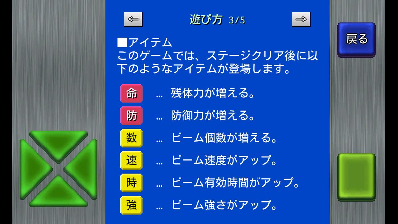 androidアプリ おばちゃんと風船爆弾攻略スクリーンショット4