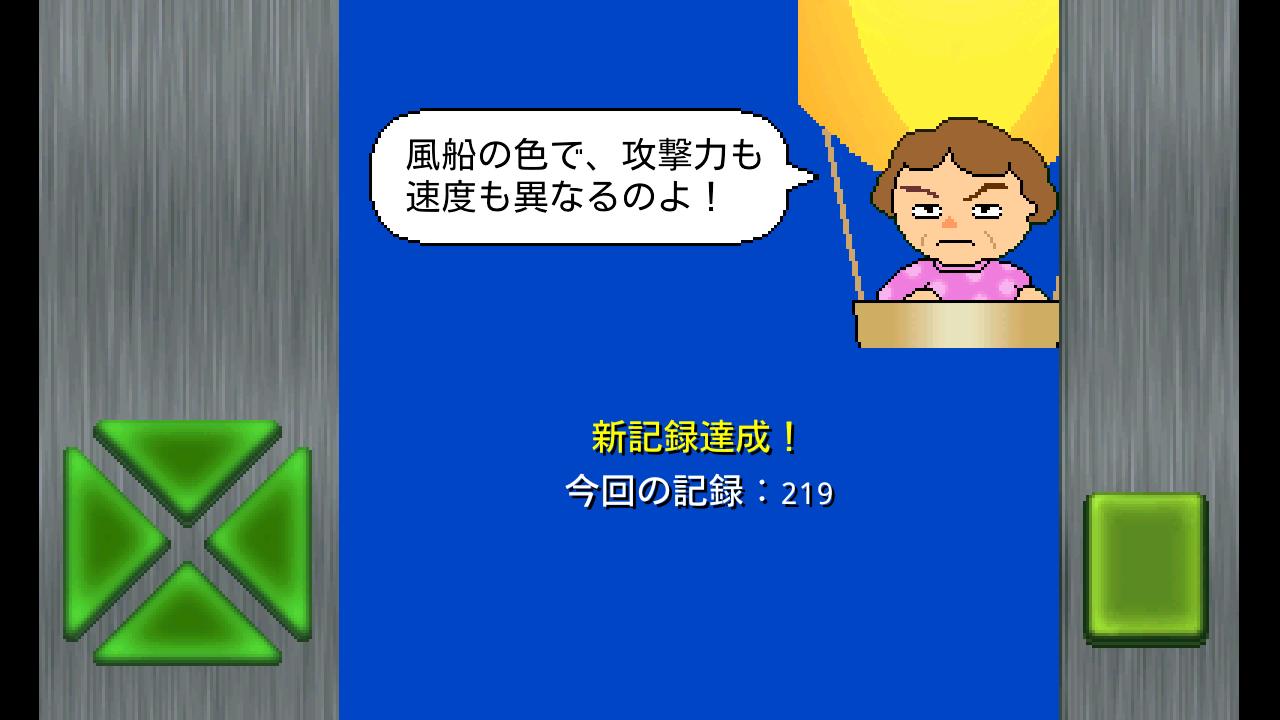 androidアプリ おばちゃんと風船爆弾攻略スクリーンショット5