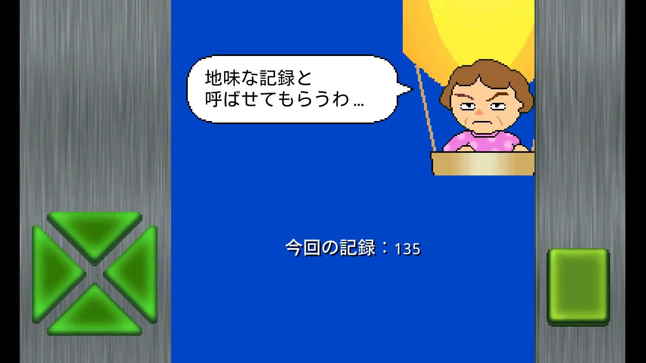 おばちゃんと風船爆弾 androidアプリスクリーンショット2