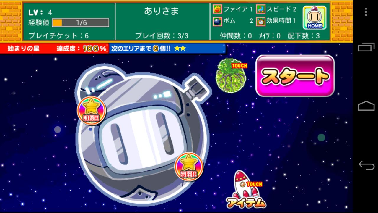100人大戦ボンバーマン androidアプリスクリーンショット3