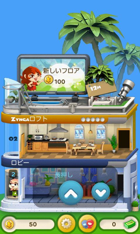 androidアプリ ドリーム ハイツ攻略スクリーンショット2