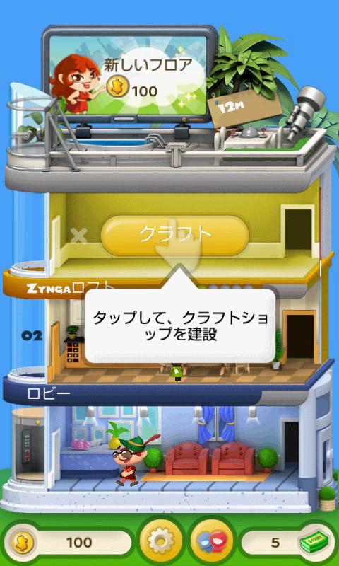 androidアプリ ドリーム ハイツ攻略スクリーンショット3