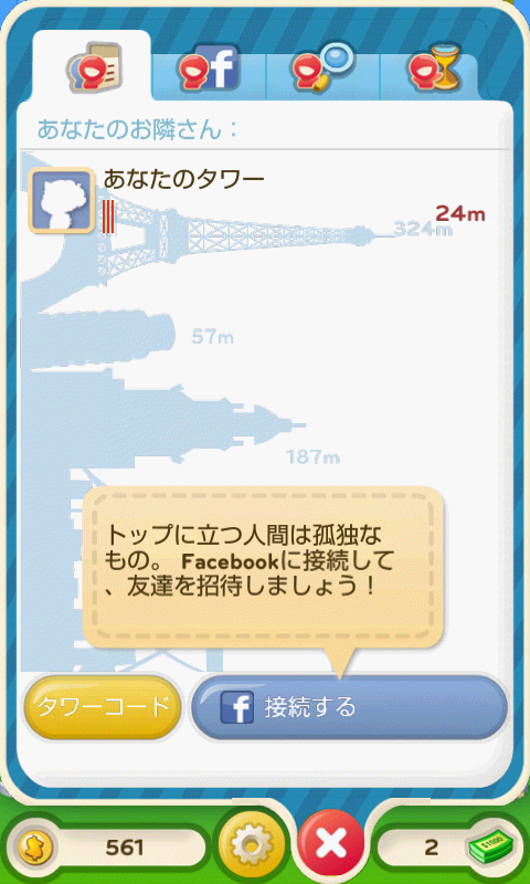ドリーム ハイツ androidアプリスクリーンショット3
