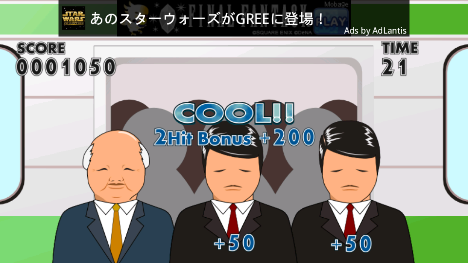 androidアプリ 七三職人攻略スクリーンショット1