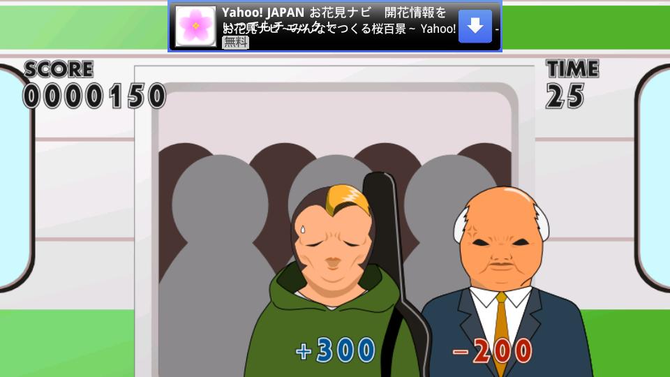 androidアプリ 七三職人攻略スクリーンショット2