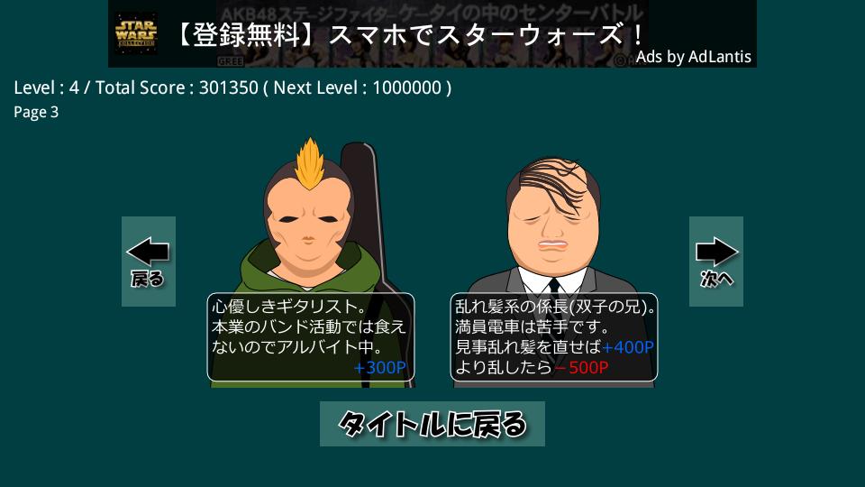 androidアプリ 七三職人攻略スクリーンショット3