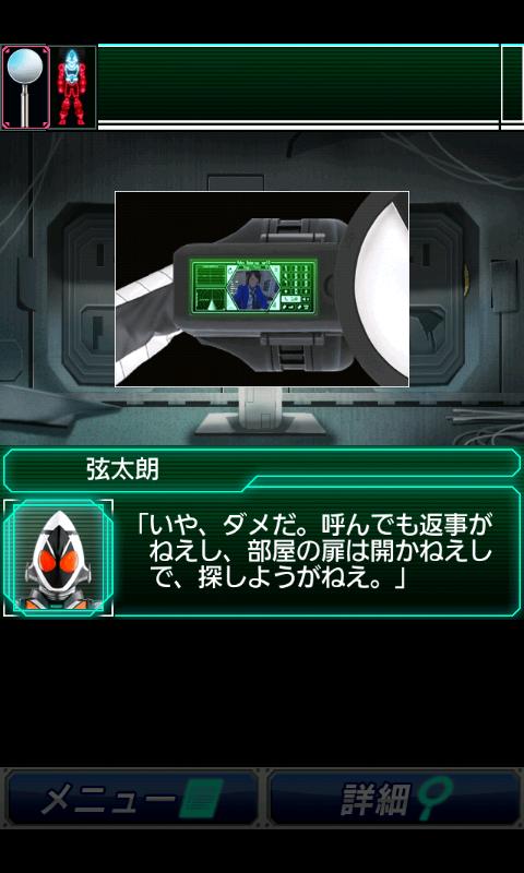 androidアプリ 脱出ゲーム×仮面ライダーフォーゼ攻略スクリーンショット1