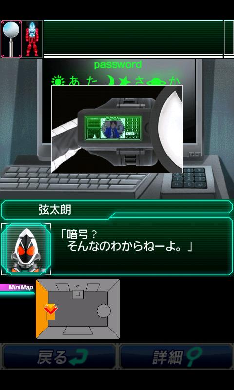 androidアプリ 脱出ゲーム×仮面ライダーフォーゼ攻略スクリーンショット4