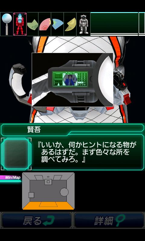 脱出ゲーム×仮面ライダーフォーゼ androidアプリスクリーンショット2